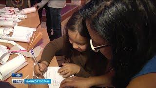 Башкирские книголюбы сдали экзамен на самую читающую семью