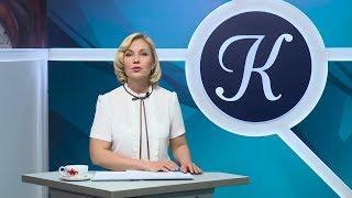 Новости культуры - 13.05.18