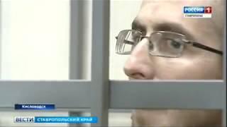 Несостоявшемуся боевику в Кисловодске вынесли приговор