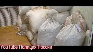 Полиция России-МЕЧТА НАРКОМАНА