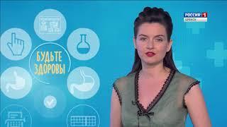 """""""Будьте здоровы"""" (эфир 05.05.2018)"""
