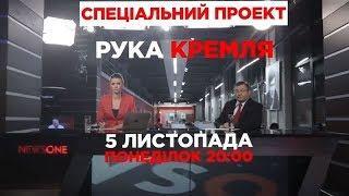 """Премьера нового спецпроекта """"Рука Кремля"""" на NEWSONE"""