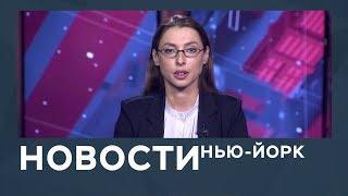 Новости от 27 сентября с Лизой Каймин