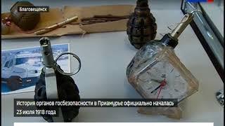 Амурское управление ФСБ России отметило вековой юбилей