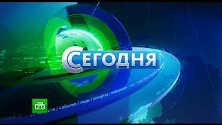 Новости нтв 01 04 2018 Последний выпуск НОВОСТИ СЕГОДНЯ