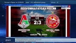 Футболистки «Звезды-2005» пробились в финал Кубка России