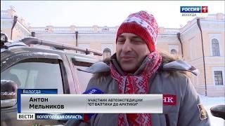 Вести - Вологодская область ЭФИР 20.02.2018 17:40