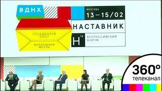 """Всероссийский форум """"Наставник"""" открылся в Москве"""