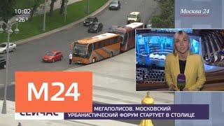 Московский урбанистический форум стартует в столице - Москва 24