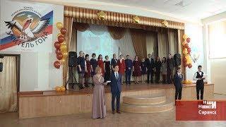 В Саранске стартовал муниципальный этап конкурса «Учитель года-2018»