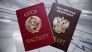 Человек без паспорта