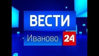 РОССИЯ 24 ИВАНОВО ВЫПУСК от 09 февраля 2018 года