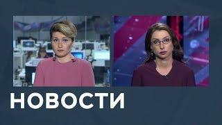 Новости от 09.07.2018 с Еленой Светиковой и Лизой Каймин