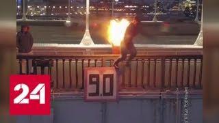 За огненное сальто на Крымском мосту в Москве каскадер сядет на 10 суток - Россия 24