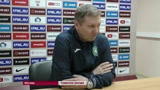 """""""Томь"""" не проигрывает семь игр подряд"""