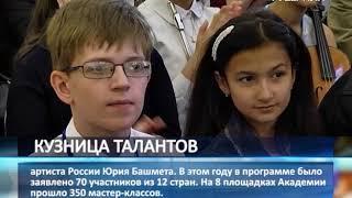 В Новокуйбышевске подвели итоги Восьмой детской музыкальной академии