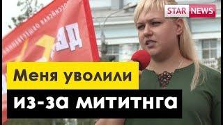 МЕНЯ УВОЛИЛИ ИЗ-ЗА МИТИНГА! Россия 28 июля 2018