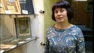 «Старинных книг забытые страницы»  Выставка раритетных детских изданий открылась в Иркутске