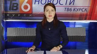 Новости ТВ 6 Курск 26 07 2018