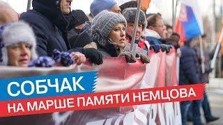 Собчак на марше памяти Бориса Немцова