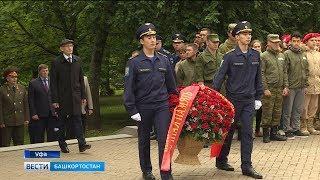 Рустэм Хамитов возложил цветы к памятнику Александра Матросова в Уфе