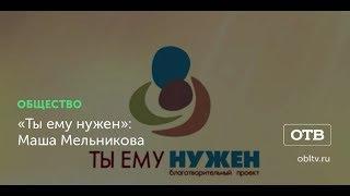 «Ты ему нужен»: Маша Мельникова