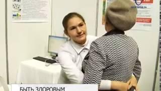 На медицинской выставке белгородцы могут бесплатно проверить состояние своего здоровья