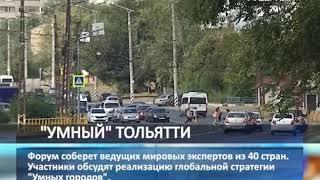 """Тольятти вошел в список """"умных"""" городов России"""