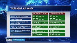 Уже с 1 июля в Башкирии цены на тарифы ЖКХ вырастут почти на 6%