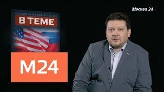 """""""В теме"""": как Финляндия сдружила Москву и Вашингтон - Москва 24"""
