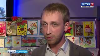 В Архангельске прошёл конкурс «Частичка сердца ко Дню Победы»