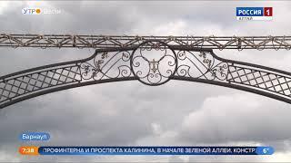 Гигантскую арку установили в центре Барнаула