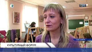 Северный культурный форум в Сыктывкаре