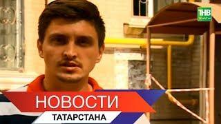 Новости Татарстана 16/08/18 ТНВ