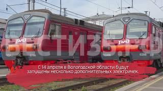 Дополнительные электрички пустят в Вологодской области