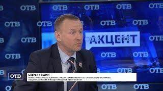"""""""Акцент с Евгением Ениным"""": Сергей Тушин"""