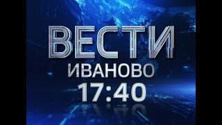 ВЕСТИ ИВАНОВО 17 40 от 16 08 18