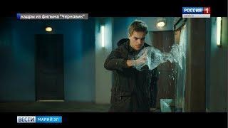 «Черновик»: на экранах стартовал новый фантастический фильм - Вести Марий Эл