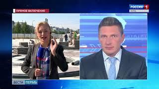 Новая фонтанная площадь в Перми: Прямое включение