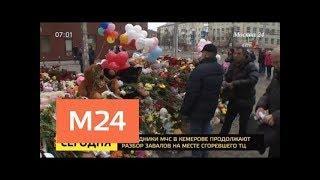 Место скорби по жертвам трагедии в Кемерове организуют на Манежной площади - Москва 24