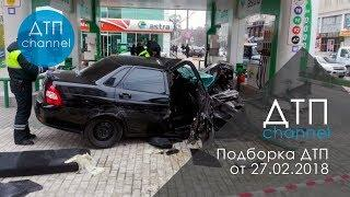 Подборка ДТП за 27.02.2018 год