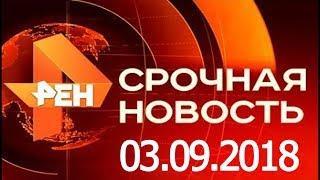 НОВОСТИ СЕГОДНЯ на РЕН ТВ  03.09.2018. Канал РЕН ТВ новости REN TV
