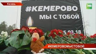 Татарстан скорбит со всей Россией: трагедия объединила всех пользователей социальных сетей