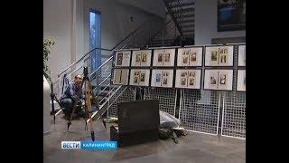 В Музее Мирового океана открылась выставка, посвящённая окончанию Первой мировой войны