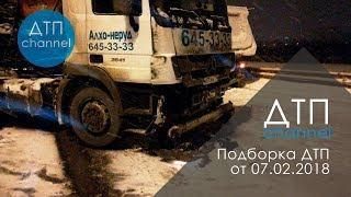 Подборка ДТП за 07.02.2018 год