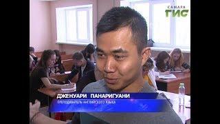 Самарские волонтеры начали изучать английский и испанский языки