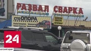 Камчатская афера: бизнес-империя из 90-х - Россия 24