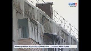 Коммунальные службы  предостерегают от падения сосулек и схода снежных масс с крыш