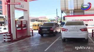 В Дагестане АЗС выходят из «тени»! Собираемость налогов выросла в 3 раза