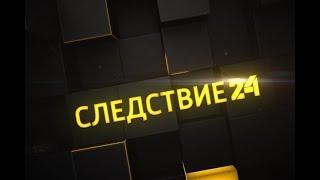 Следствие 24: хроника происшествий за 12.01.2018